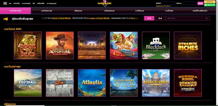 เกมที่นำเสนอที่ LuckyNiki Casino